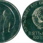 50 копеек 1967 года | Цена и описание