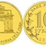 10 рублей «200-летие победы России в Отечественной войне 1812 года»