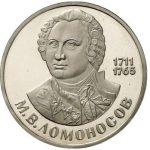1 рубль 1986 года М. Ломоносов (ошибка)