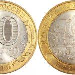 10 рублей 2010 года «Брянск»