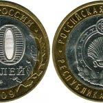 10 рублей «Республика Калмыкия» | Цена и описание