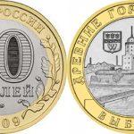 Монета 10 рублей «Выборг» | Цена и описание