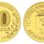 Юбилейные 10 рублей 2013 года «Архангельск»