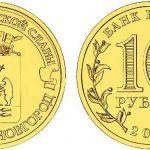 Стоимость монеты 10 рублей «Великий Новгород»