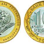 10 рублей «Министерство иностранных дел Российской Федерации»