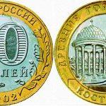 10 рублей 2002 года «Кострома» — цена и описание