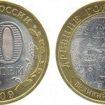 10 рублей «Великий Новгород»