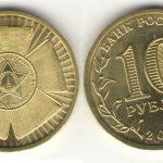 10 рублей «Официальная эмблема 65-летия Победы» | Цена и описание