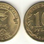 10 рублей 2013 года «Псков» | Цена и описание