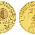 Монета 10 рублей 2011 года «Елец». Цена и описание