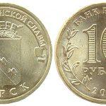 10 рублей «Курск» | Цена и описание