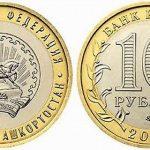 Цена монеты 10 рублей 2007 года «Республика Башкортостан»