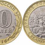 Стоимость монеты 10 рублей «Великие Луки»