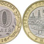Монета 10 рублей 2011 года «Ржев». Цена и описание