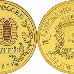 Стоимость монеты 10 рублей «Владикавказ»