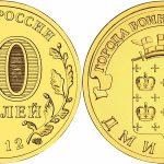 10 рублей 2012 года «Дмитров». Цена и описание