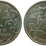 2 рубля 2000 года «Город-герой Мурманск»