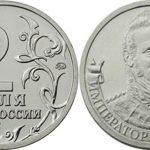 2 рубля «Император Александр I» | Цена и описание