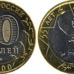 10 рублей «55-я годовщина Победы в ВОВ»