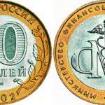 10 рублей «Министерство финансов Российской Федерации». Цена и описание