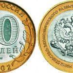 10 рублей «Министерство экономического развития и торговли Российской Федерации»