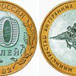 10 рублей «Министерство внутренних дел Российской Федерации»