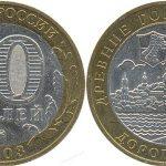 10 рублей 2003 года «Дорогобуж». Цена и описание