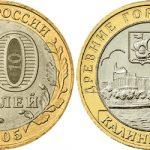 10 рублей 2005 года «Калининград». Цена и описание