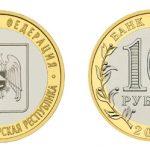 10 рублей «Кабардино-Балкарская Республика»