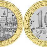 10 рублей «Юрьевец» | Цена и описание