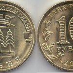 Юбилейная монета 10 рублей 2011 года «Ельня».Цена и описание