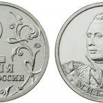 Монета 2 рубля «Генерал-фельдмаршал М. И. Кутузов»