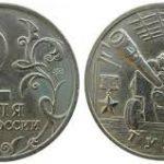 2 рубля 2000 года «Город-герой Тула»