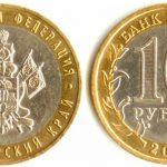 Монета 10 рублей 2005 года «Краснодарский край». Цена и описание