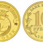 10 рублей «Малгобек» | Цена и описание