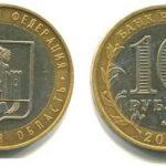 10 рублей 2005 года «Орловская область»
