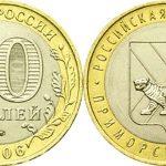 Цена монеты 10 рублей 2006 года «Приморский край»