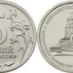 Монета 5 рублей «Лейпцигское сражение» | Цена и описание