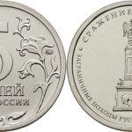 5 рублей «Сражение у Кульма»