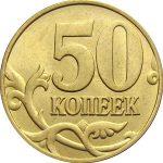 Стоимость 50 копеек 2001 года.