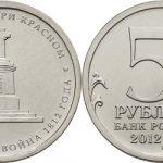 5 рублей «Сражение при Красном». Цена и описание