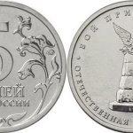5 рублей «Бой при Вязьме». Цена и описание