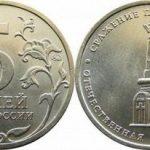 5 рублей «Сражение при Березине»