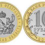 Юбилейная монета 10 рублей «Воронежская область». Описание и цена