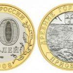 Монета 10 рублей 2008 года «Приозерск». Описание и цена