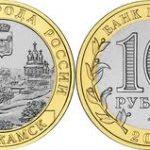 Юбилейная монета 2011 года 10 рублей «Соликамск». Цена и описание