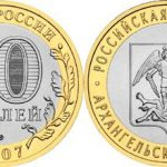 Цена монеты 10 рублей «Архангельская область»