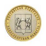 Цена монета 10 рублей 2007 года «Новосибирская область»