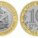 Стоимость монеты 10 рублей «Ямало-Ненецкий автономный округ»