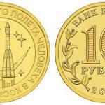 10 рублей «50 лет первого полета человека в космос»